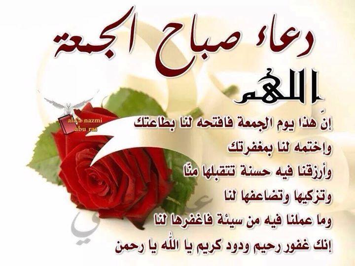 مسجات صباح الخير اسلامية أدعية ورسائل دينية للحبايب مكتوبة