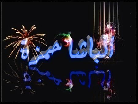 شعر عن اسم حمزة , صور باسم حمزة hamza روعه hd