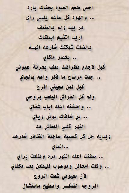 اشعار عراقية حب لتهديها لزوجتك أو محبوبتك باللهجة العراقية الشعبية