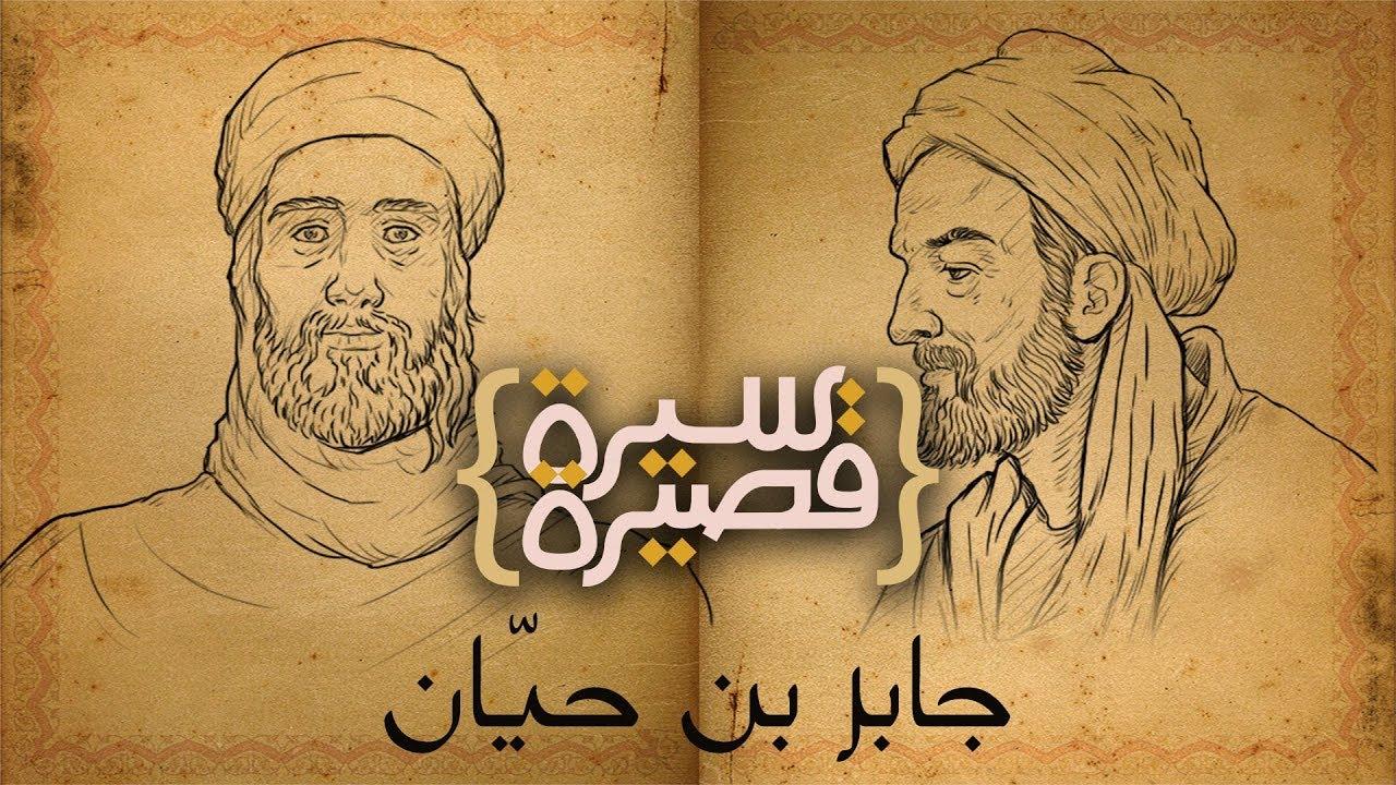 جابر بن حيان مولده وأهم إنجازاته ومؤلفاته وأقوال العلماء فيه