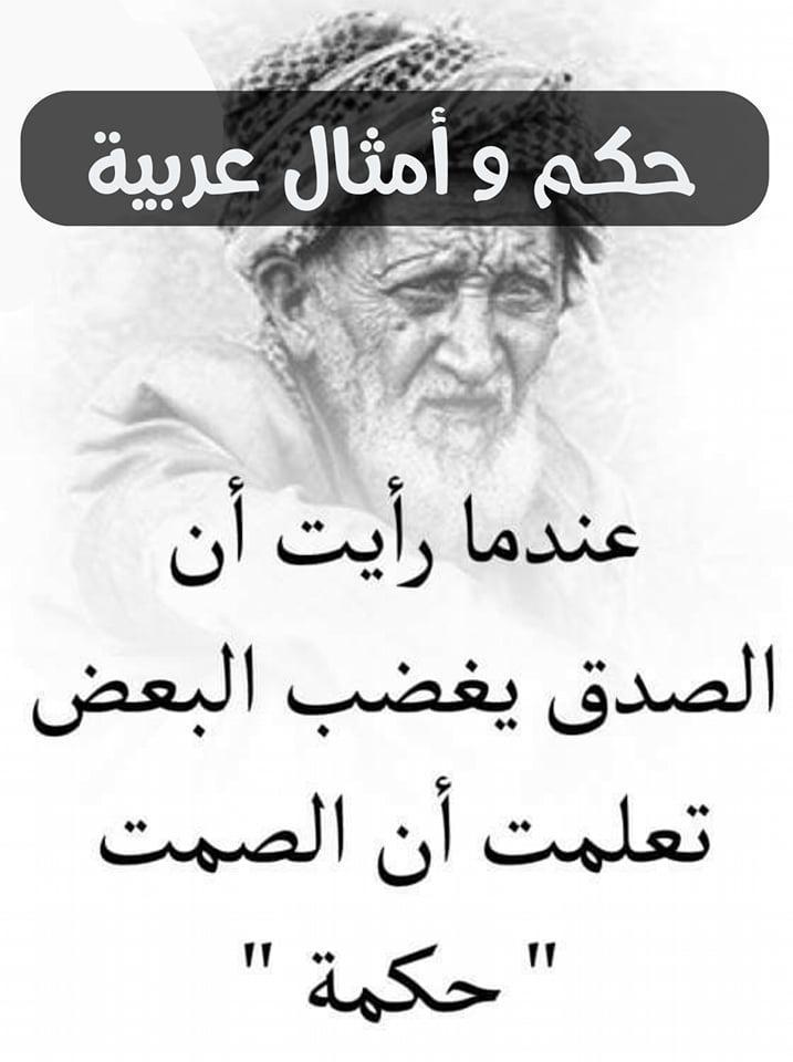 حكم وامثال عربية قديمة 100 حكمة مشهورة مكتوبة