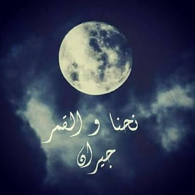 ابيات شعر عن ضوء القمر ,  بوستات عن جمال القمر