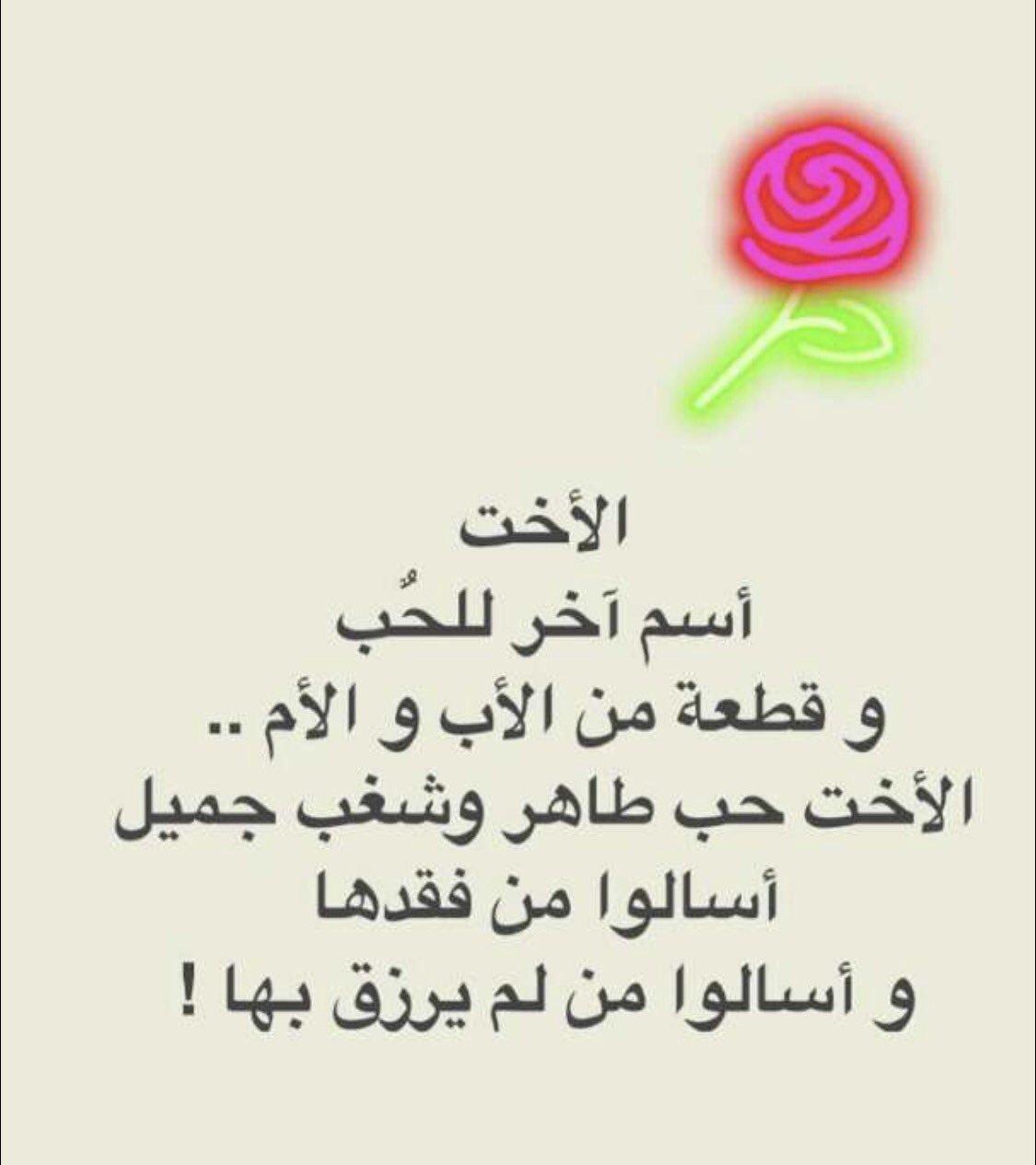 بيت شعر في حب الاخت Shaer Blog