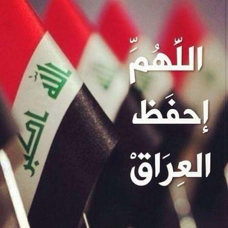 دعاء للعراق ادعية مكتوبة عن العراقيين صور دعاء عراقي الإبداع