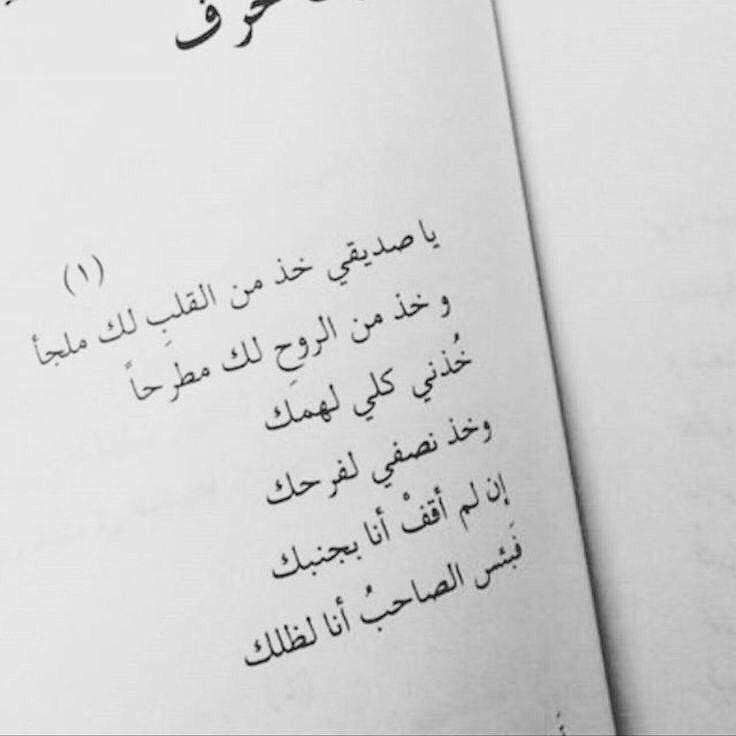 الصداقة شعر أجمل ما كتب الشعراء عن الصداقة