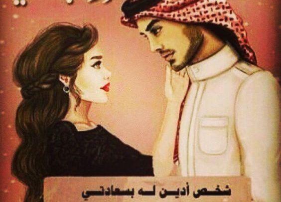 حالات عن الزوج رومانسية وغرامية جدا كلام حب للزوج بالصور