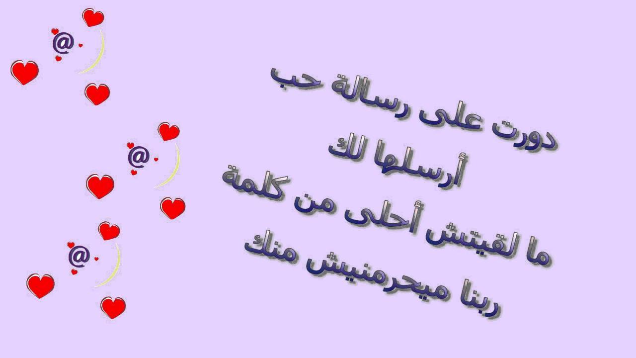 رسائل حب جديدة رومانسية اجمل كلام عاطفي للواتس اب والفيس بوك