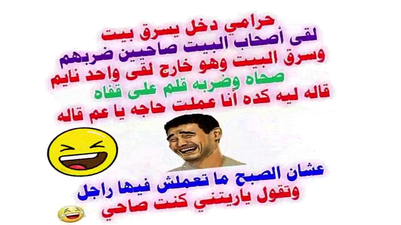 أحلى نكت مصرية هتفرفشك وهتنسيك الدنيا نكات باللهجة المصريه