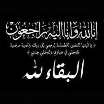 وفاة الكاتبة حصة العون رحمها الله , سبب وفاة بنت الوطن حصة العون