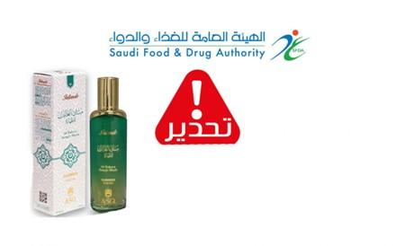 هيئة الغذاء والدواء في السعودية تحذر من غسول مسك الغابات للطهارة