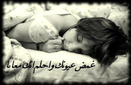 مسجات تصبح على خير, رسائل تصبح على خير حبيبي مساء الحب
