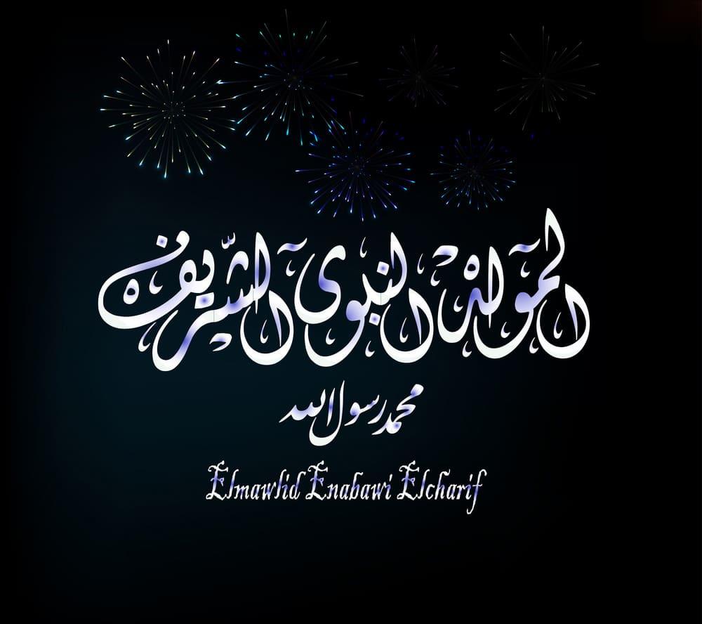 صور بمناسبة ذكري المولد النبوي 1441 , خلفيات متحركة لذكري المولد النبوي الشريف