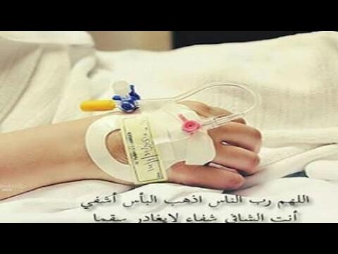 صور دعاء عن مرضي ,  صور دعاء بالشفاء للمريض