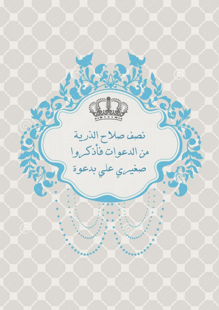 ثيمات مواليد فارغة للكتابة ثيم مولود للبنات و الاولاد الإبداع