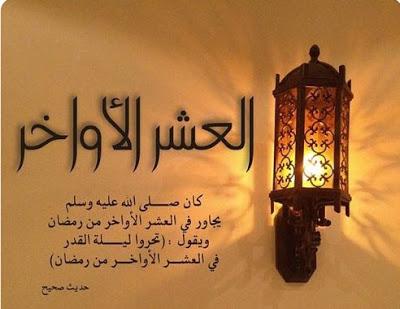 أدعية العشرة الأواخر من رمضان وليلة القدر بوستات عن اخر ايام فى رمضان