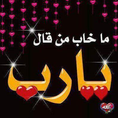 صور يارب Yarab , دعاء يارب مصور للفيس بوك , اجمل كلمة في الوجود يارب