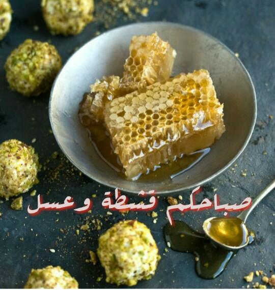 صباح العسل ياعسل أحلى رسائل رومانسية جامدة صباح التوت والرمان