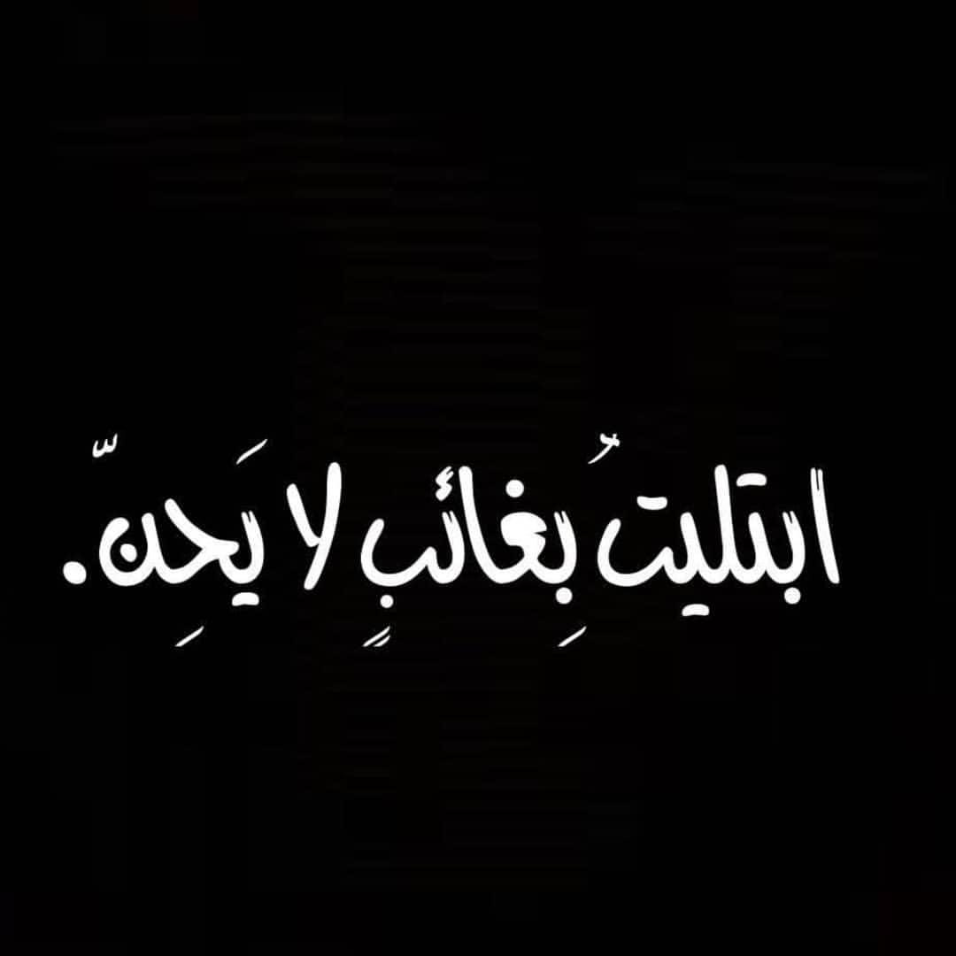 حالات اشتياق وحنين للحبيب الغائب ابتليت بغائب لا يحن