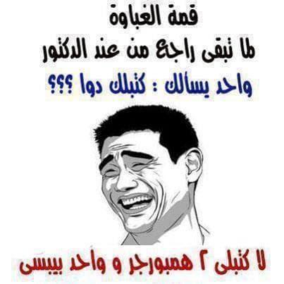 نكت مهضومة جدا , نكت مهضومة مصرية عربية تفطس ضحك
