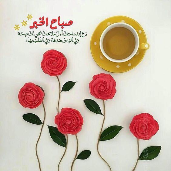 صباح رائع رمزيات صباح الحب أرق كلمات إهداء لكل الأحباب