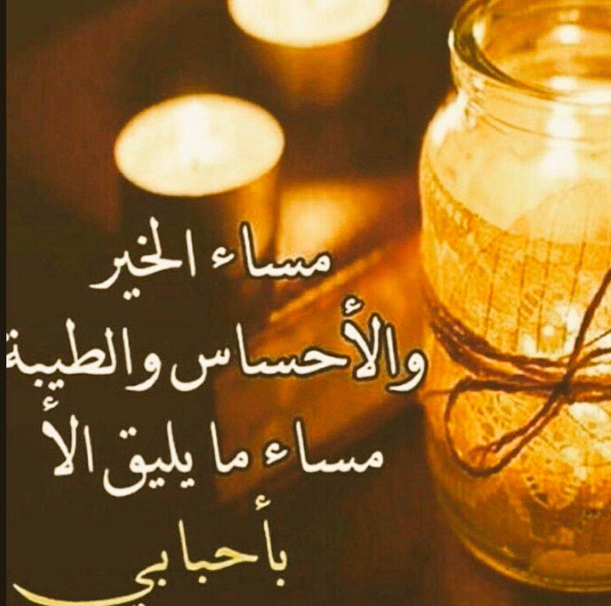 كلمات وعبارات مسائية ستعجبك , مساء الخير شعر رومانسي شاركه مع من تحب