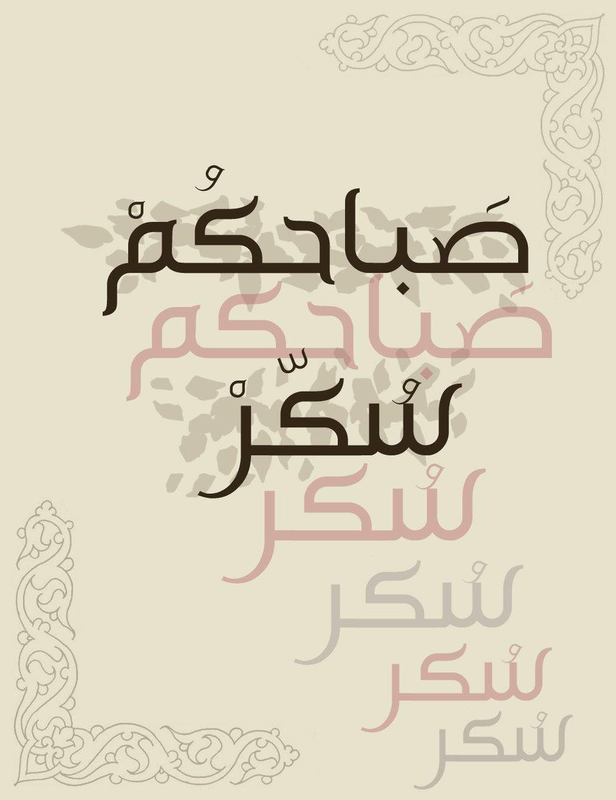 رسائل صباح الحب احلى  رسالة تعطر بها الصباح صباحكم سكر