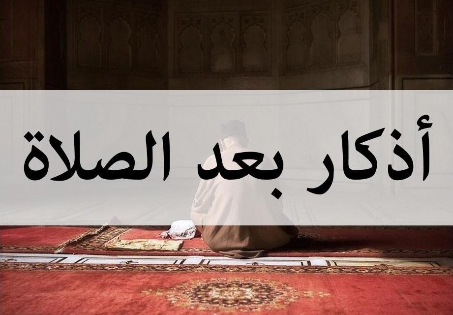 أدعية بين الأذان والإقامة وما بعد الصلاة , الأدعية بعد الأذان