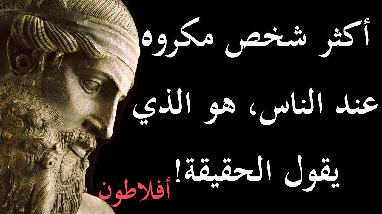 حكم الفلاسفة مقولات مشهورة حكم الفلاسفة والعلماء والمفكرين