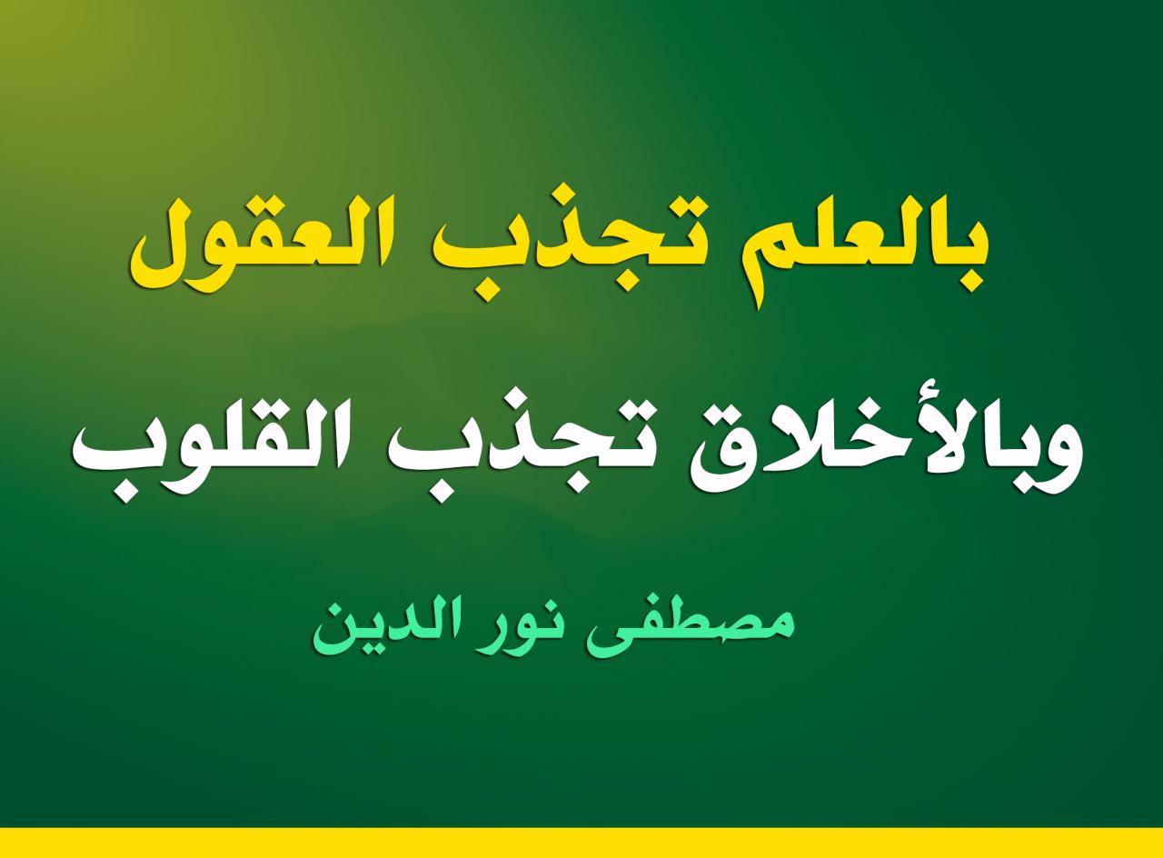حكم مفيدة امثال قصيرة عربية وحكم مكتوبة عن الحياة