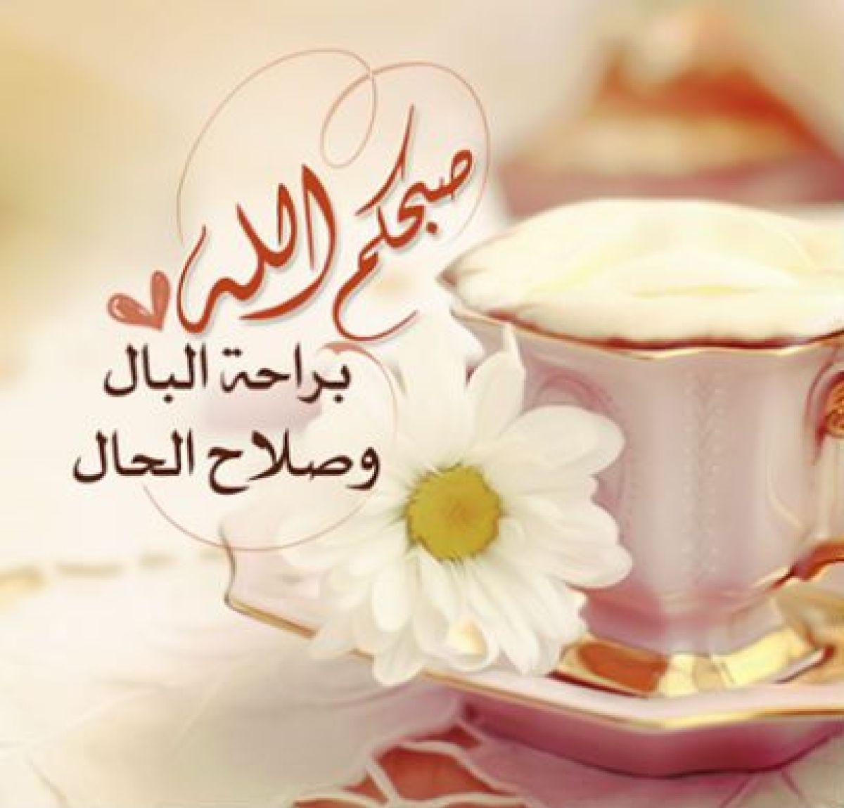 مسجات صباح النور والسرور على حبيبي الغالي أروع الرسائل الرومانسية الصباحية