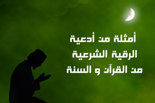 أدعية العين والحسد والسحر والرقية الشرعية , أدعية العين والحسد من القرآن الكريم