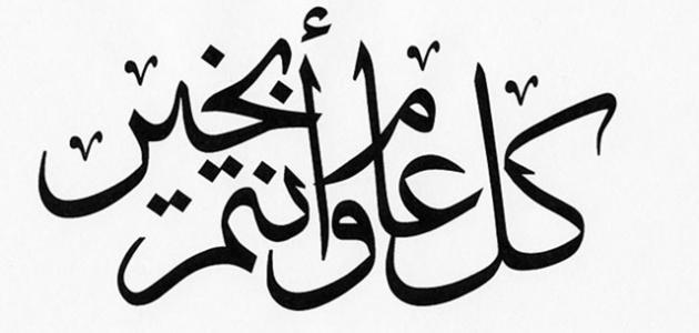 أدعية العيد أجمل الأعياد والتهاني للأهل والأصدقاء , أدعية ليوم العيد