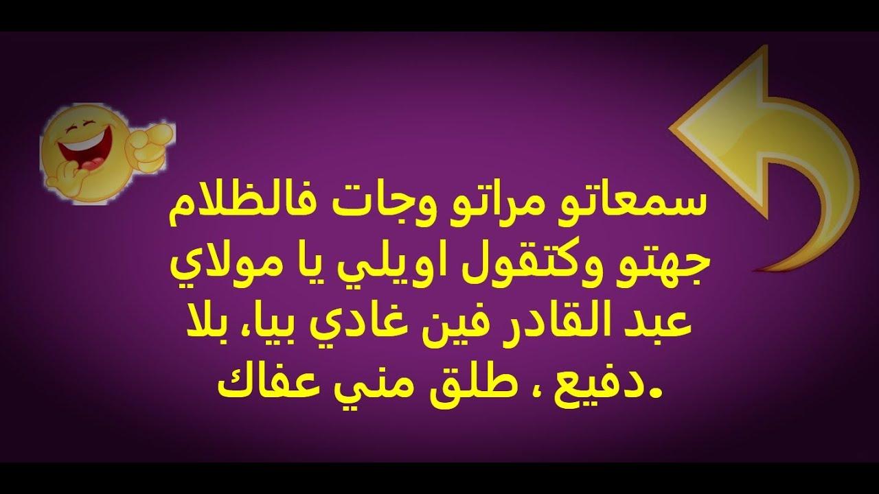 نكت مغربية للمتزوجين بالدارجة كتقتل بالضحك , أروع النكات باللهجة المغربية