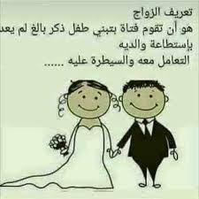 بوستات مضحكة عن الزواج ستضحك من قلبك عندما تقرأها , عبارات كوميدية عن الزواج فيس بوك