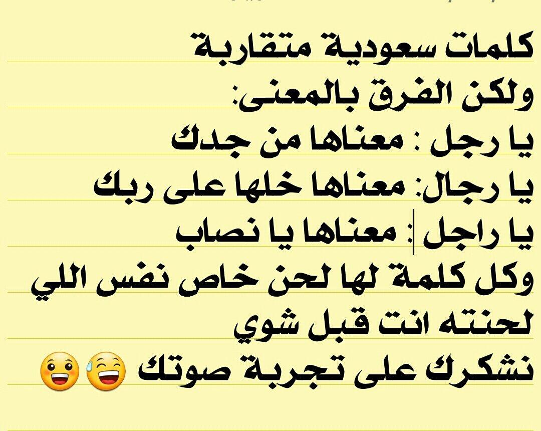 احلي نكت وقفشات سعودية , نكت سعودية جديدة مضحكة جداً لدرجة البكاء