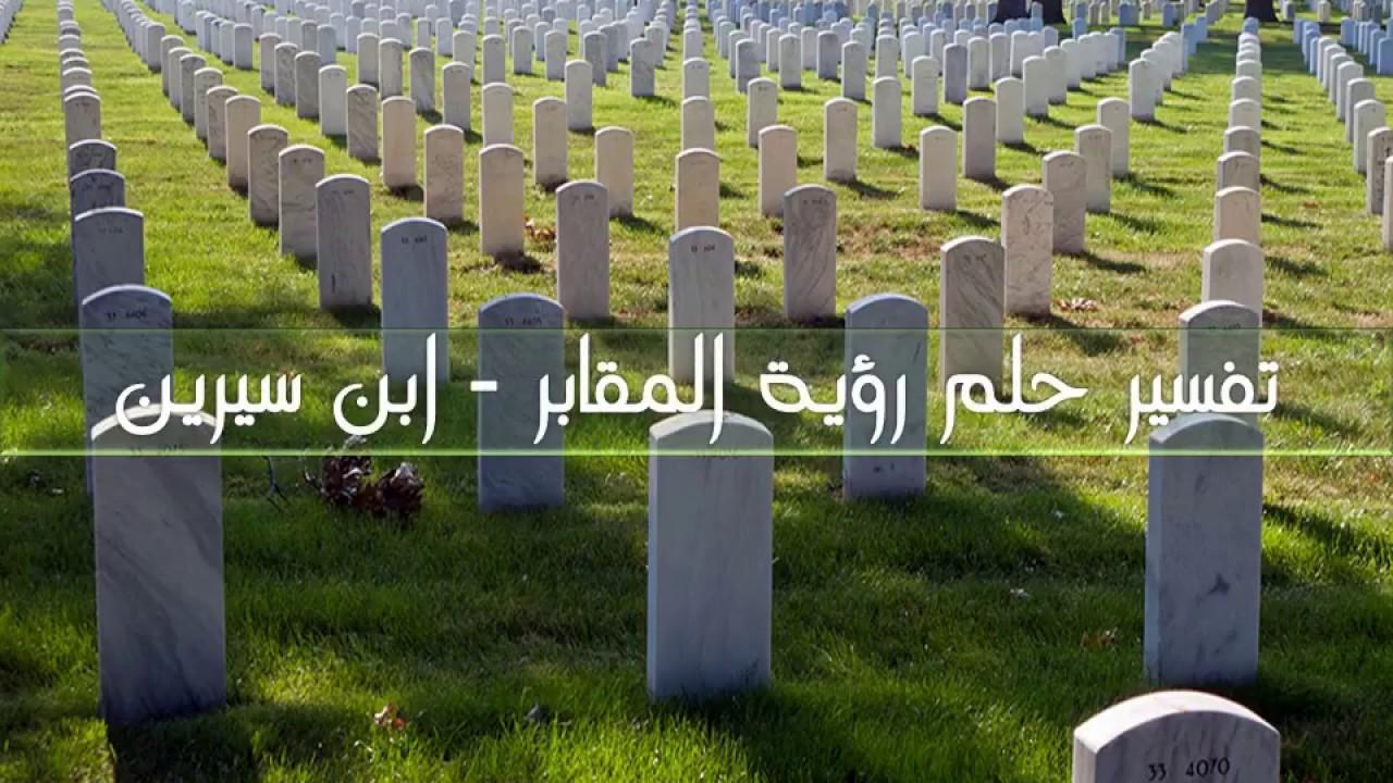 رؤية القبر في المنام وتأويله للعزباء والمتزوجة