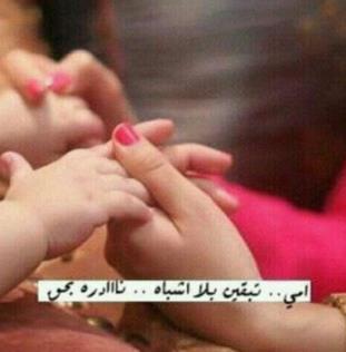 صور عن الام جديدة , عبارات عن الام , قصيدة عن الام