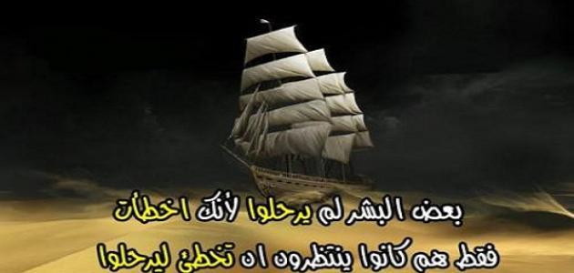 حكم وامثال عربية جميلة من اروع حكم العرب , حكم عربية عن الحياة روعة