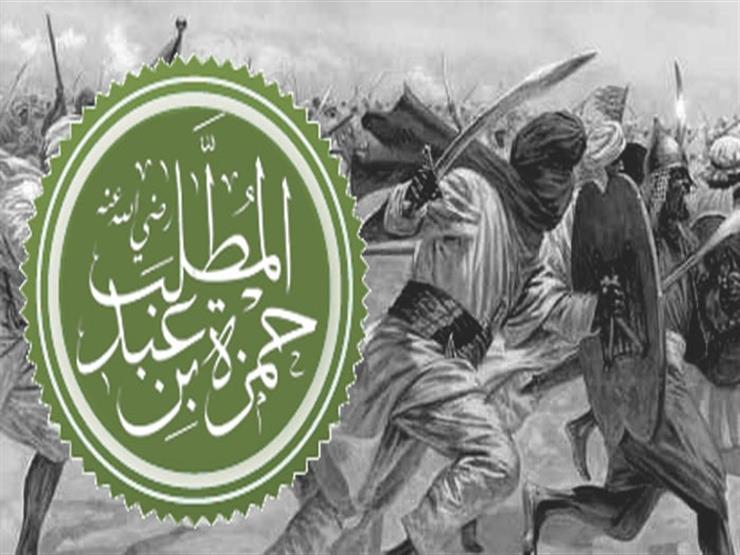 معلومات عن  حمزه عم الرسول وقصة إسلامه وجهاده واستشهاده