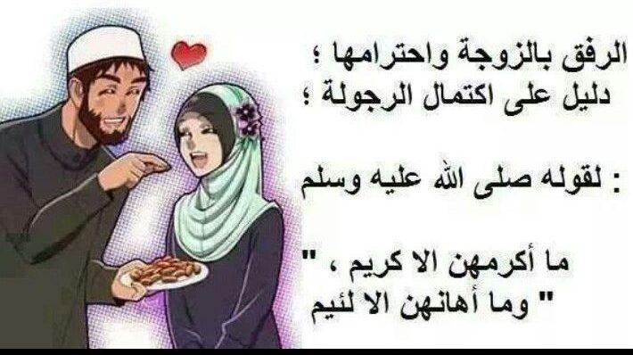 رسائل حب دينية جميلة للزوج والزوجة , رسائل دينية جميلة للحبيب