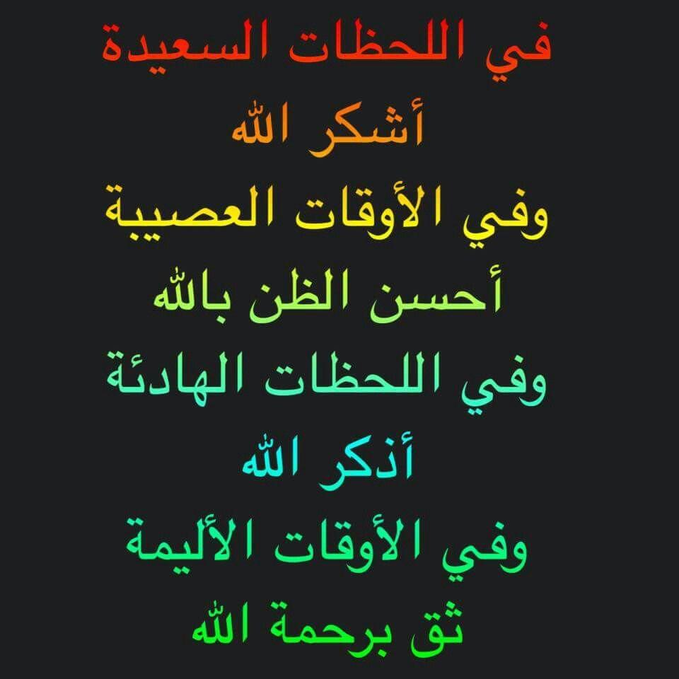 احسن الظن بالله فضل حسن الظن , من أقوال الصحابة عن حسن ظن العبد بربه