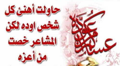 أجمل رسائل العيد لتهنئة الأهل والأقارب والأصحاب , عبارات رقيقة عن العيد