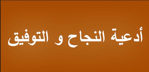 أدعية مستجابة للنجاح أدعية التوفيق , أدعية قرآنية بزيادة العلم