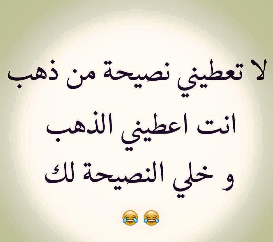 صور و نكت مضحكة باللهجة المصرية هتضحك من قلبك