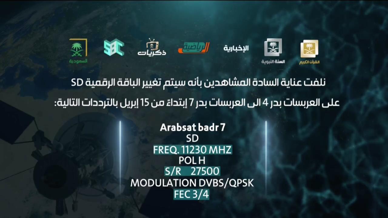 تردد الباقة السعودية على Arabsat Badr 4 & 7 @ 26° East