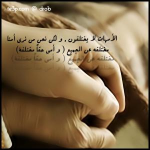 بوستات عن الامهات خلفيات عن الام للفيس بوك مكتوب عليها