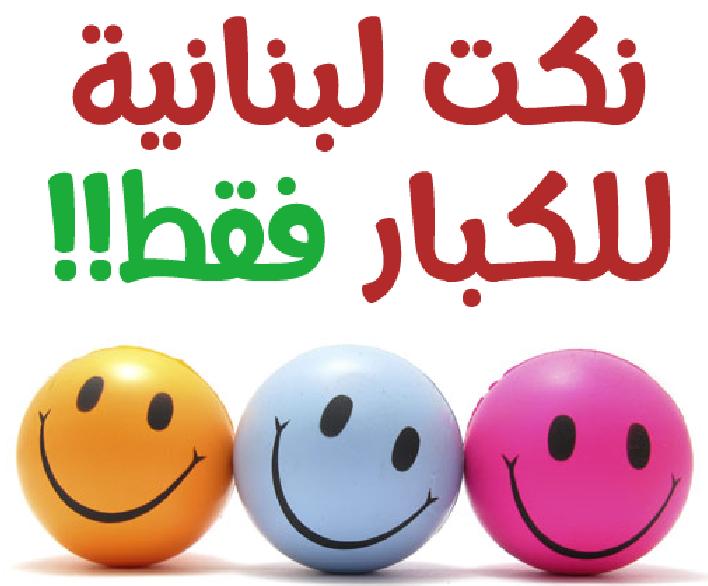 نكت لبنانية مضحكة جدا وقصيرة , نكت اغبياء ومحششين