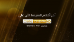 قناة beIN BOX OFFICE ᴴᴰ 2 & beIN CINEMA ᴴᴰ على القمر Es'hailSat