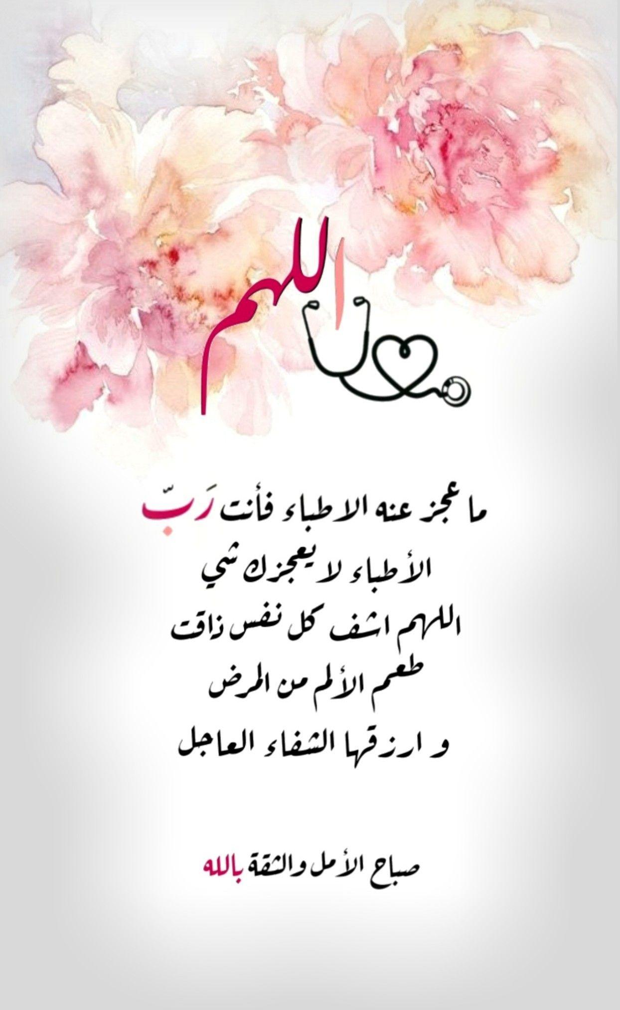ضور اللهم اشفني , صور ادعية بالشفاء مستجابة من القرآن والسنة