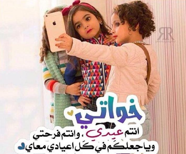 تهنئة العيد للاخت أحلي 50 رسالة تهنئة بعيد الفطر